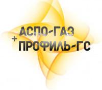 АСПО-ГАЗ-ПРОФИЛЬ