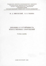 Книга Динамика и устойчивость искусственных сооружений