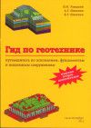 geotehnics-guide-shashkin-2012-frontpage.jpg