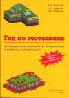geotehnics-guide-shashkin-2012-x150.jpg
