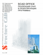 SCAD Office. Реализация СНиП в проектирующих программах