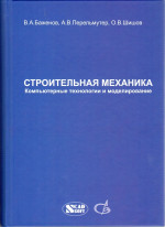 Книга Строительная механика Баженов Перельмутер Шишов 2014