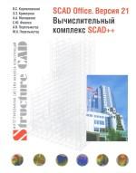 SCAD Office. Версия 21. Вычислительный комплекс SCAD ++