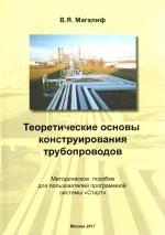 Теоретические основы конструирования трубопроводов, В.Я. Магалиф, 2017