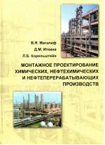 Монтажное проектирование химических, нефтехимических и нефтеперерабатывающих производств