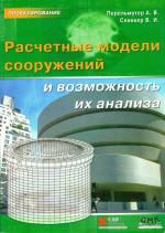 Расчетные модели сооружений и возможность их анализа. 3-е издание.