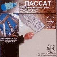 ПАССАТ - расчет прочности и устойчивости сосудов, аппаратов и их элементов