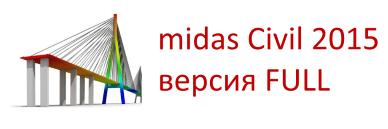 midas Civil 2015 за 885 000 р. с НДС