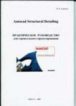 Autocad Structural Detailing Практическое руководство для строительного проектирования