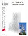 SCAD Office. Электронные справочники КоКон КУСТ
