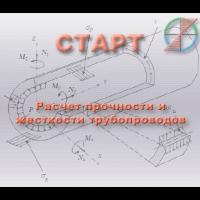 СТАРТ - КП для прочностных расчетов трубопроводов.